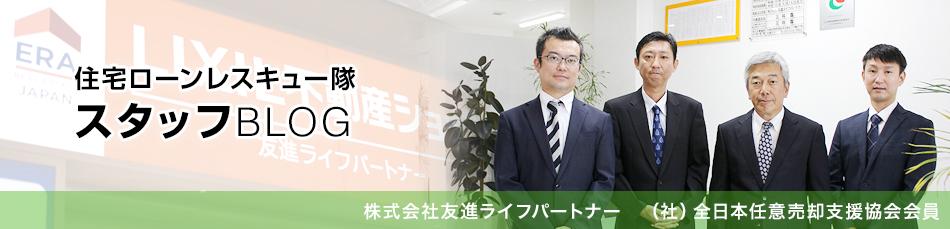 大阪の任意売却 住宅ローンレスキュー隊|友進ライフパートナー