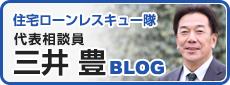 住宅ローンレスキュー隊 代表相談員 三井豊BLOG