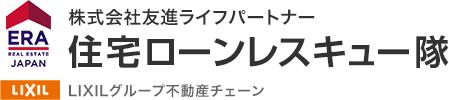 LIXIグループ不動産チェーン 株式会社友進ライフパートナー 住宅ローンレスキュー隊